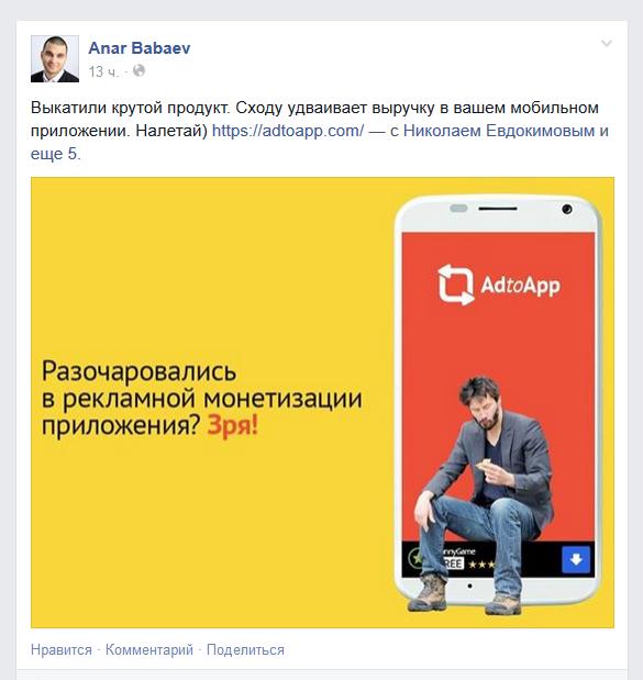 AppInTop запустил сервис для мобильной монетизации AddToApp - 1
