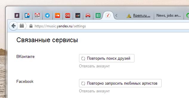 Яндекс.Музыка API подключение к Facebook, лайки, любимые артисты