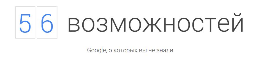 56 возможностей Google, о которых вы не знали - 1