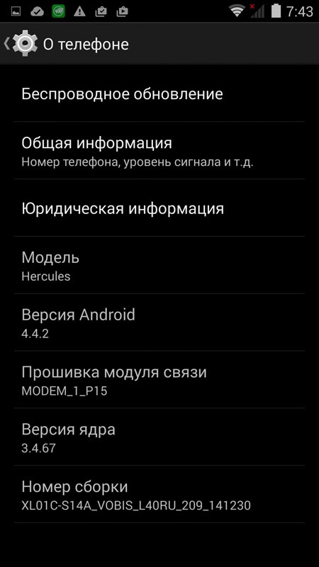 Highscreen Hercules — Геракл в мире Android - 21