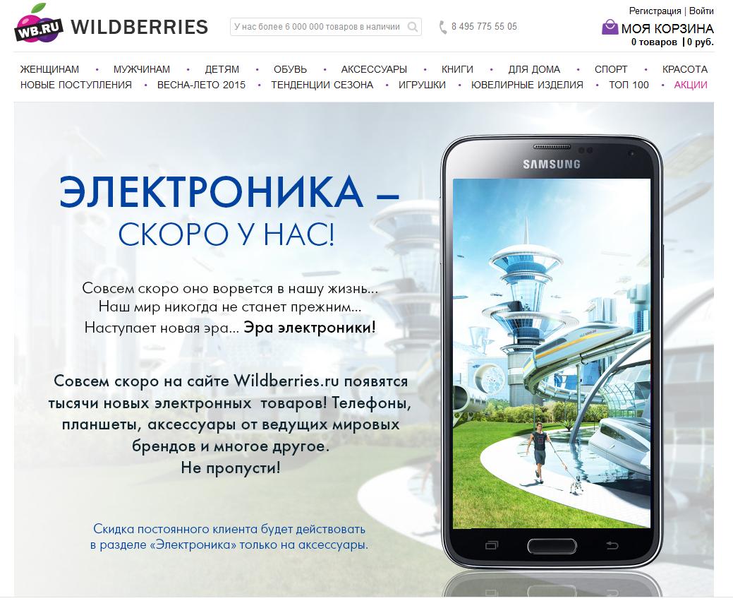 08b4d3eb8e0b Одежный интернет-магазин Wildberries начнет продавать электронику