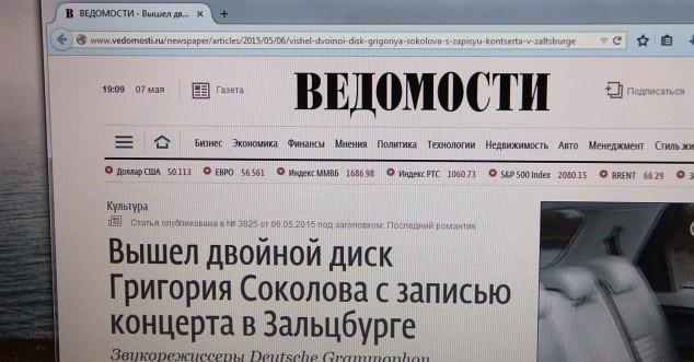 Ведомости, Соколов