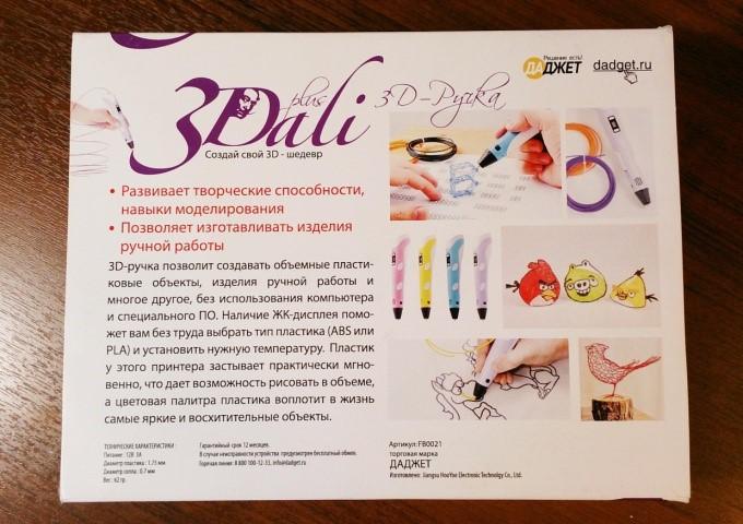 3D-ручка 3Dali plus. Обзор из первых рук от художника-иллюстратора - 3