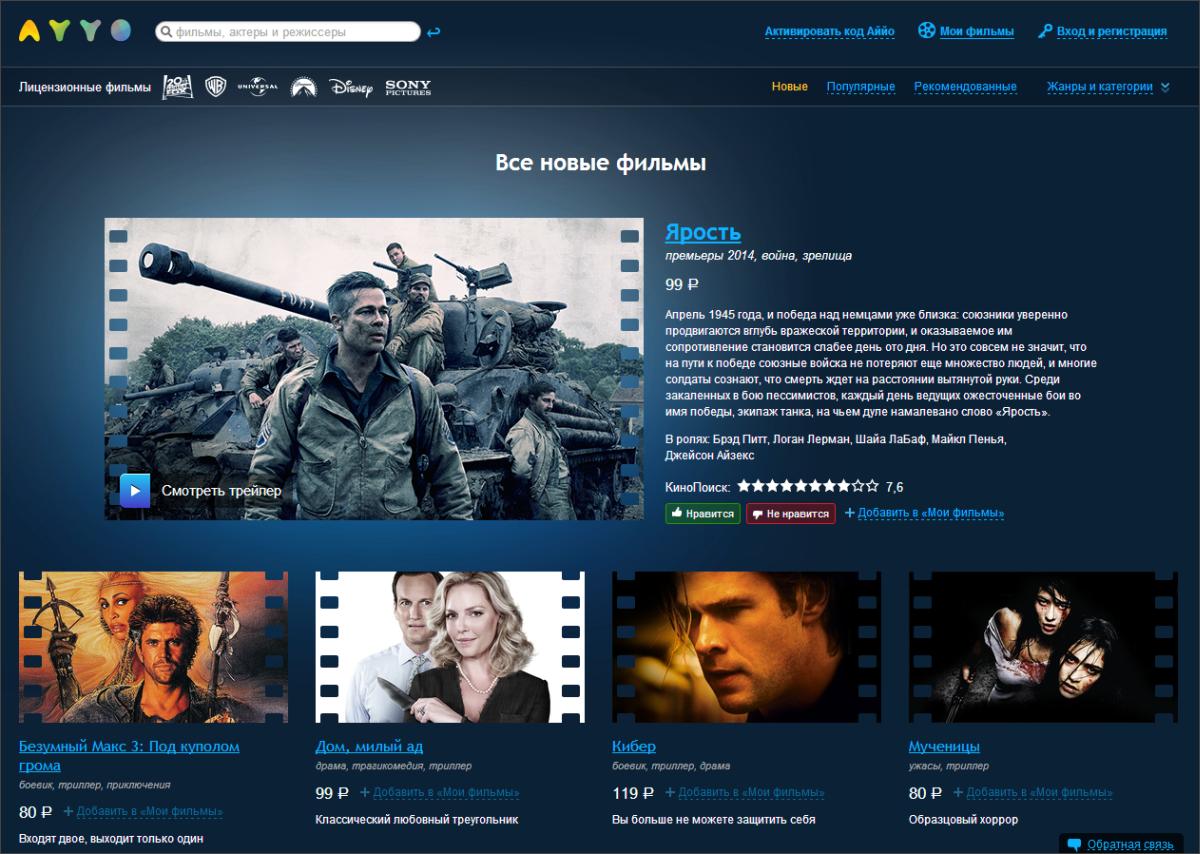 Охота на лицензионный контент: где обитает кино - 11