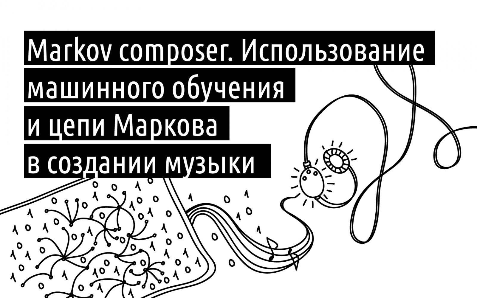 Использование машинного обучения и цепи Маркова в создании музыки - 1