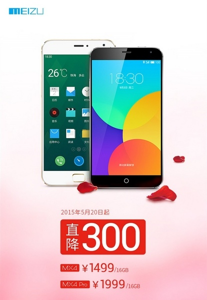 Meizu MX4 и MX4 Pro