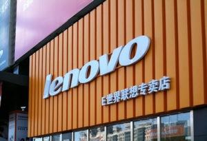 Чистая прибыль Lenovo упала на 37% - 1