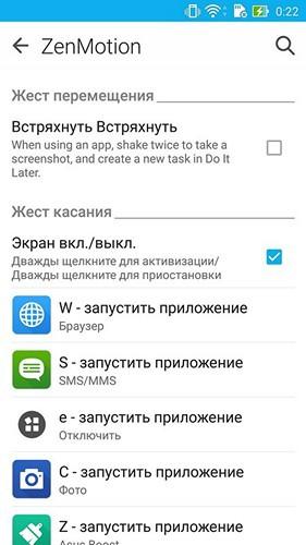 Обзор смартфона ASUS ZenFone 2 и фирменных аксессуаров - 42