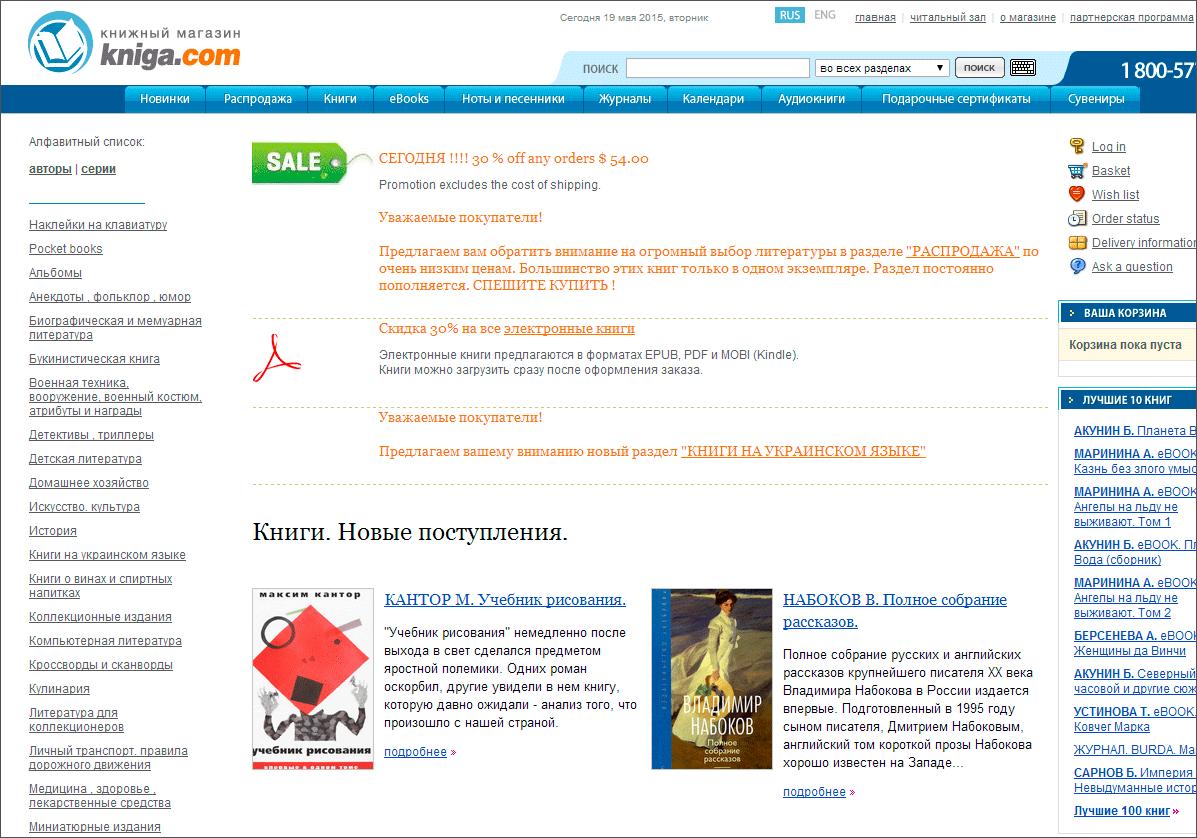 Охота на лицензионный контент: капкан для книги - 9
