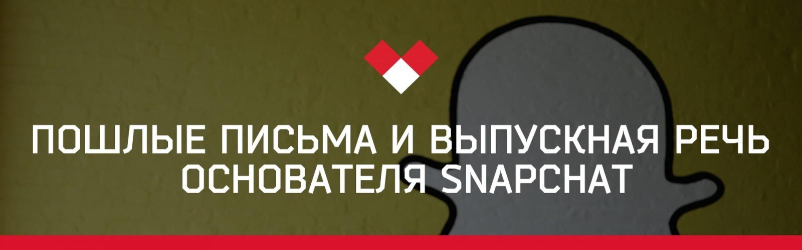 Пошлые письма и выпускная речь основателя Snapchat - 1