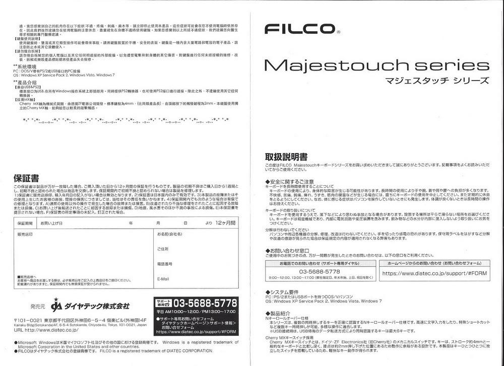 Обзор и разбор клавиатуры Filco Majestouch 2 - 8