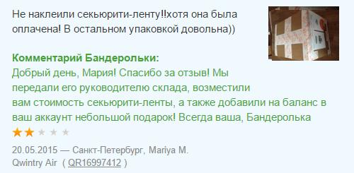 Как Бандеролька делает упаковку, которая пересекает океан и не боится «Почты России» - 10