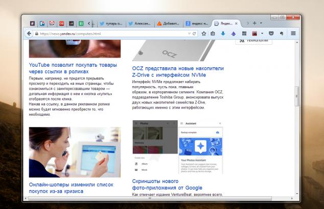 Новый декор Яндекс.Новостей