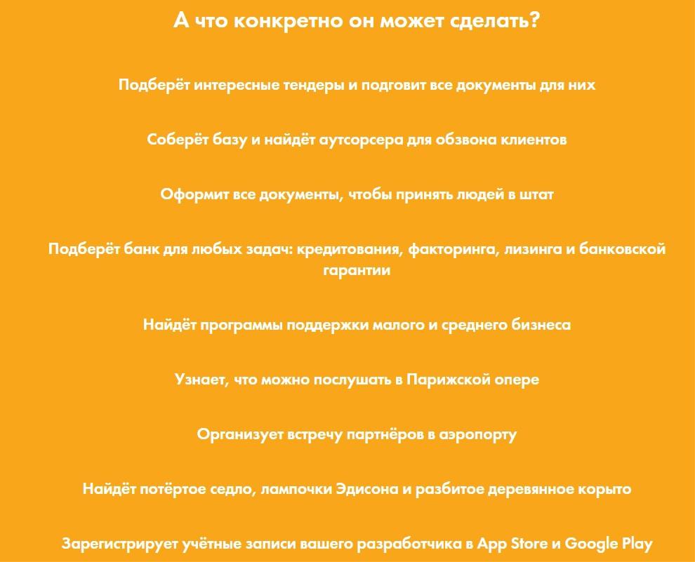 Краткое исследование сервисов для бизнеса - 6