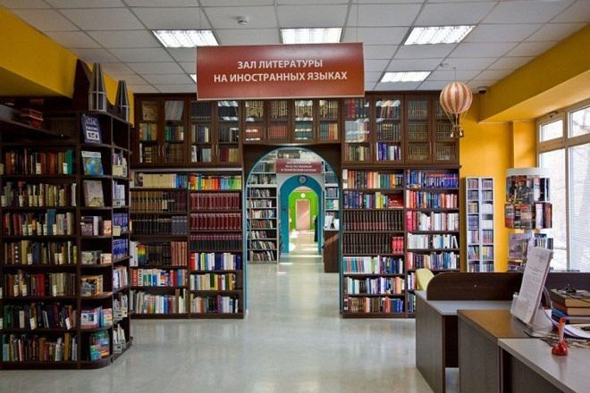 Новая жизнь старых библиотек - 2