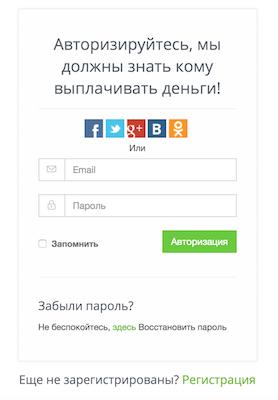 Без купюр. Отчет кэшбэк-сервиса CloverR за апрель 2015. Как вам новая регистрация? - 13