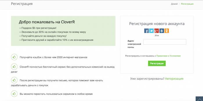Без купюр. Отчет кэшбэк-сервиса CloverR за апрель 2015. Как вам новая регистрация? - 9