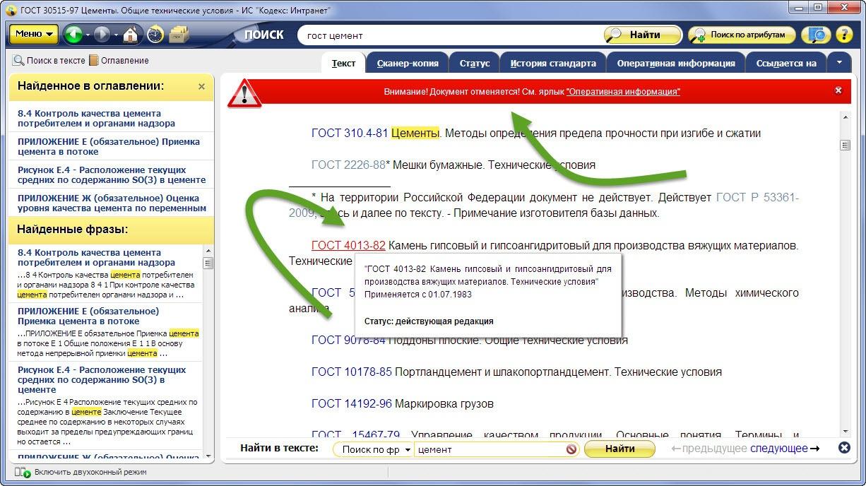 Жизненный цикл документа в профессиональной справочной системе. Немного сказочный пост о том, как кипа бумаги превращается в систему. Часть 2 - 7