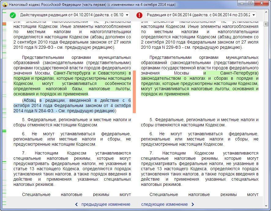 Жизненный цикл документа в профессиональной справочной системе. Немного сказочный пост о том, как кипа бумаги превращается в систему. Часть 2 - 9