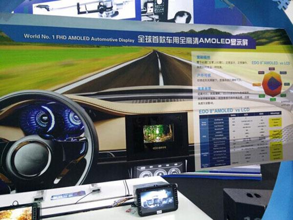 Everdisplay рассчитывает предложить восьмидюймовые дисплеи AMOLED автопроизводителям
