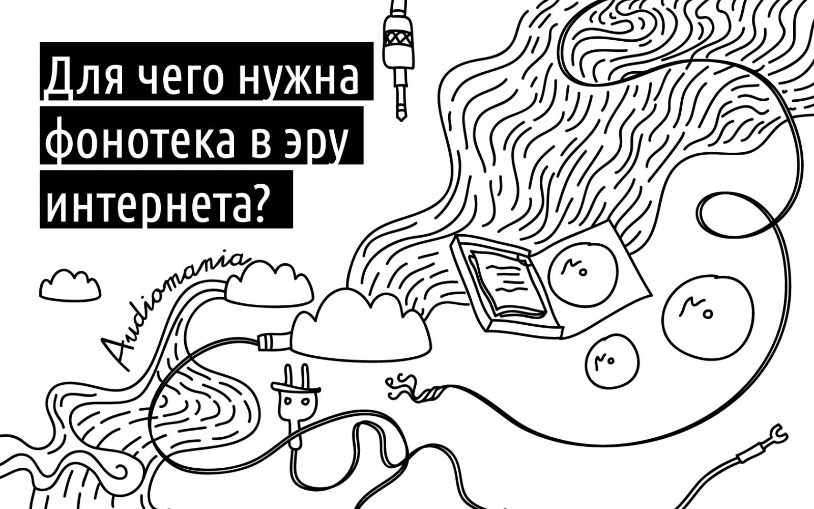 Для чего нужна фонотека в эру интернета? - 1