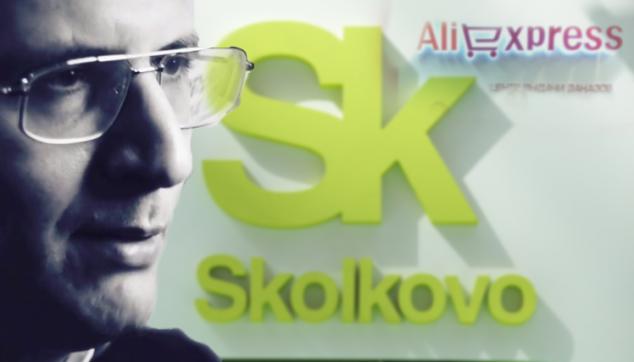 Сколково AliExpress Марк Завадский