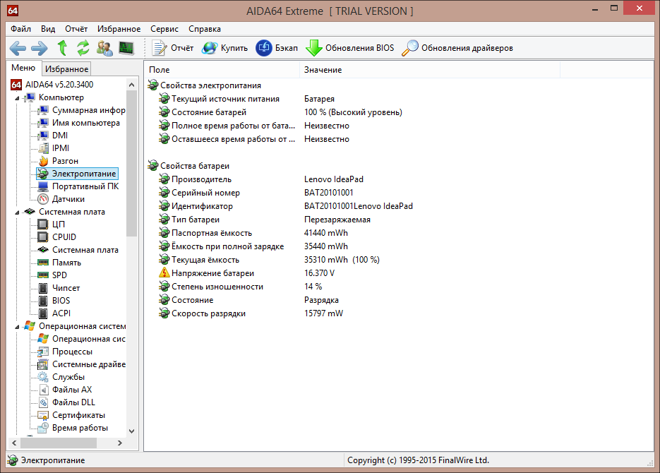 Олдскул: обзор ноутбука Lenovo Z5070 - 9