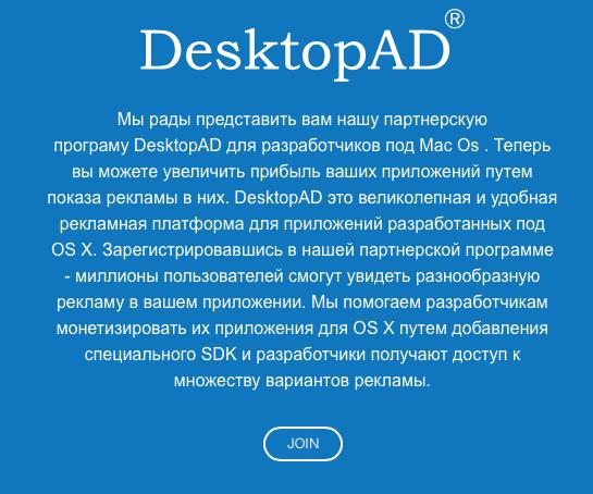 Что мы предлагаем разработчикам под Mac OS? - 3