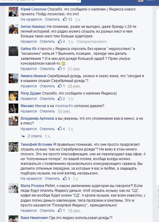 Слушатели Серебряного Дождя не поняли в чём Серебряный дождь и Дмитрий Савицкий обвинили Яндекс.Радио