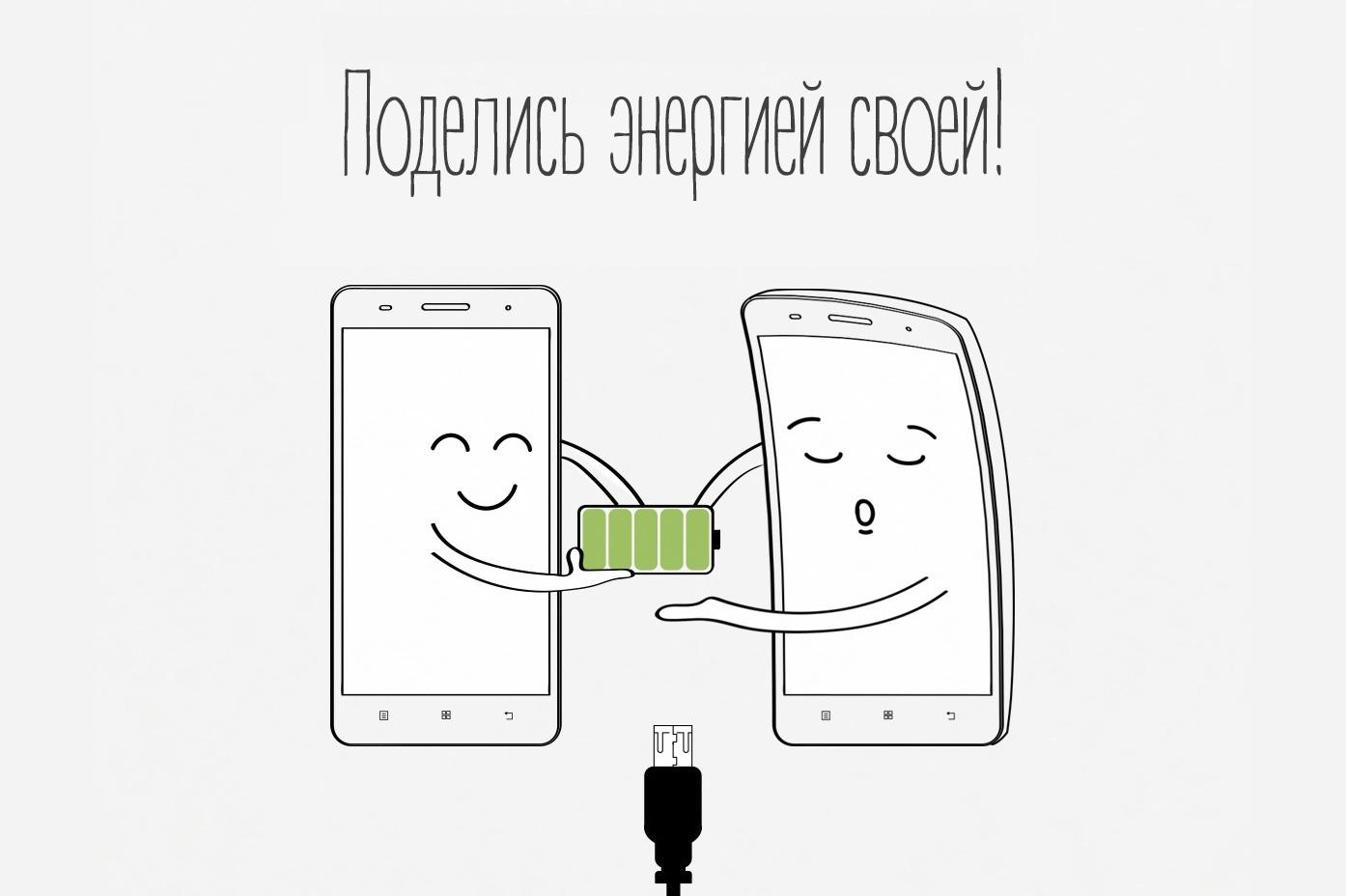 Смартфоны против розетки: несколько слов об энергосбережении - 1