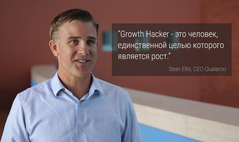 14 рабочих стратегий Growth Hacking для B2B - 1