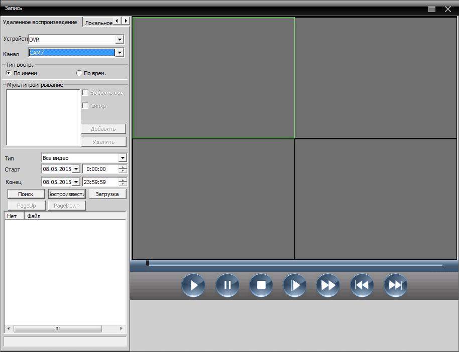 Полезные возможности CMS для видеонаблюдения - 10