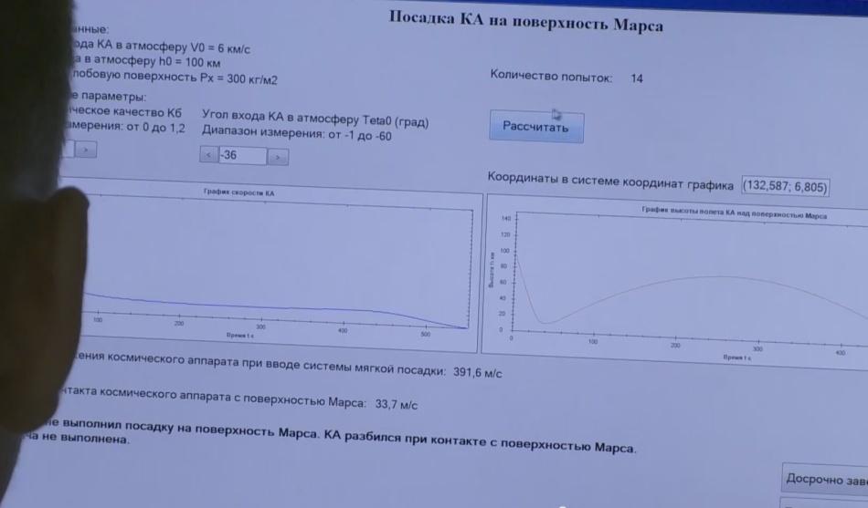 Сажаем перспективный российский корабль на Марс - 1