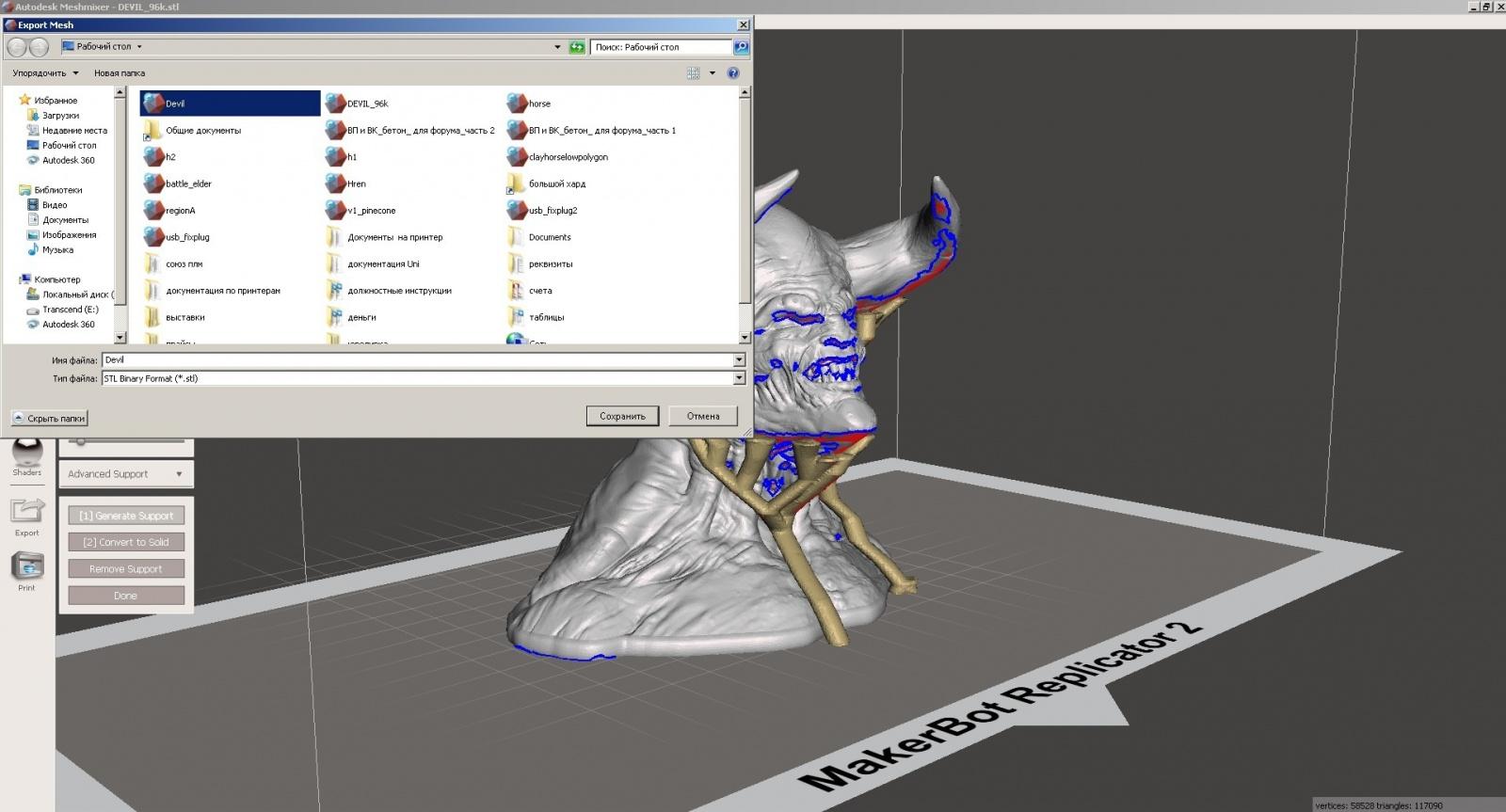 Обзор функции генерации поддержек в Autodesk Meshmixer - 17