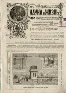 Золотая пора научно-популярной публицистики - 10
