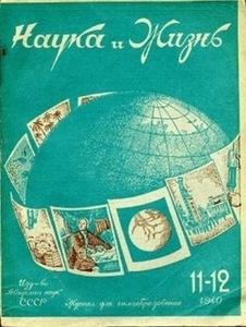 Золотая пора научно-популярной публицистики - 11