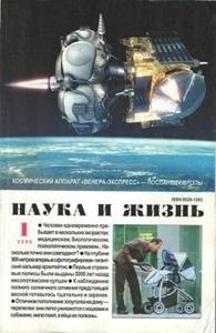 Золотая пора научно-популярной публицистики - 13