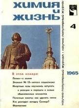 Золотая пора научно-популярной публицистики - 14