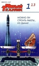 Золотая пора научно-популярной публицистики - 21