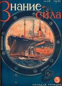Золотая пора научно-популярной публицистики - 24