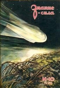 Золотая пора научно-популярной публицистики - 26