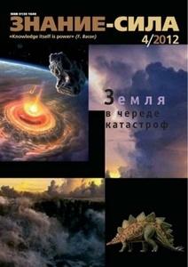 Золотая пора научно-популярной публицистики - 27