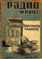 Золотая пора научно-популярной публицистики - 28