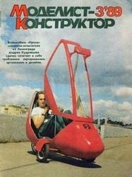 Золотая пора научно-популярной публицистики - 34
