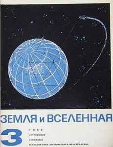 Золотая пора научно-популярной публицистики - 36