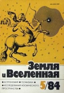 Золотая пора научно-популярной публицистики - 37