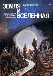 Золотая пора научно-популярной публицистики - 38