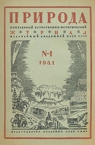 Золотая пора научно-популярной публицистики - 44