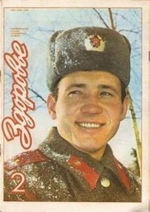 Золотая пора научно-популярной публицистики - 52