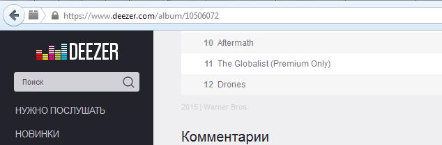 Трек Muse The Globalist доступен только для подписчиков, premium only